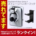 PS5本体にコントローラーやヘッドフォンなどを保管できるフック【YP3】