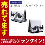 PS5本体を効率よくファンで冷却できるコンパクトなスタンド【SG】
