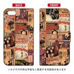 iPhone SE / 5s ケース カバー 手帳型ケース レトロムービーコレクション/PART1