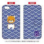 iPhone SE / 5s ケース カバー 豆しば三兄弟 犬 いぬ 柴犬 手帳型ケース 長男豆太郎