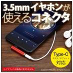 Type-C 3.5mm イヤホンジャック 変換アダプター