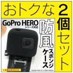 Yahoo!スマホケースの発信基地CASE CAMP【2/22-25までのお得なセール】GoPro HERO 7 6 5 対応 防風 gopro 防風ケース 風防 マイク 風きり音防止 防風カバー 騒音防止 録音ノイズ対策 2個セット