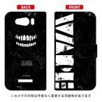 303SHケース AQUOS PHONE Xx mini 303SH ケース カバー 手帳型ケース ガッチャマンクラウズインサイト 「VAPE アイコン-1」