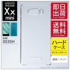 AQUOS PHONE Xx mini 303SH (クリア/ハードケース) ケース カバー 無地