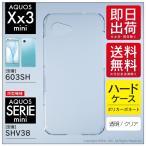 AQUOS SERIE mini SHV38・Xx3 mini 603SH/au・SoftBank (クリア/ハードケース) ケース カバー 無地
