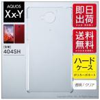 [決算ウルトラセール価格] AQUOS Xx (2015年夏モデル)/SoftBank・AQUOS Xx-Y 404SH/Y!mobile(クリア/ハードケース) ケース カバー 無地