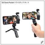 Yahoo!スマホケースの発信基地CASE CAMP【2/22-25までのお得なセール】DJI Osmo Pocket トライポッド キット【SG】