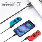 【月末セール開催中】ニンテンドースイッチ 3台同時充電ケーブル マルチチャージャー【SG】