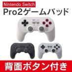 ニンテンドースイッチ 背面パドルボタンが便利な高品質なコントローラー【SG】