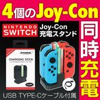Yahoo!スマホケースの発信基地CASE CAMP\応援セール開催中/ ( 4個のジョイコン同時充電 ) Joy-Con充電スタンド ニンテンドースイッチ