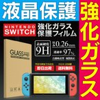 【 ニンテンドースイッチ 】 強化ガラス保護フィルム 【 送料無料 】