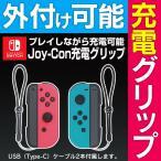 【 ニンテンドースイッチ 】 ジョイコン 充電 グリップ 【 送料無料 】