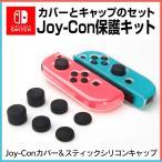 ニンテンドースイッチ Joy-Con保護キット