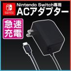 Yahoo!スマホケースの発信基地CASE CAMP\応援セール開催中/ Nintendo Switch用 ACアダプター ニンテンドースイッチ 充電器 1.5m ( 急速充電 )