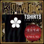 家紋 Tシャツ 五つ茄子 (いつつなす) 【 ブラック / 黒 】