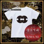 【期間限定特価】家紋 Tシャツ 持ち合い分銅 (もちあいふんどう) 【 ホワイト / 白 】
