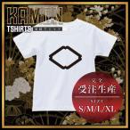 家紋 Tシャツ 隅入り菱 (すみいりびし) 【 ホワイト / 白 】