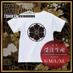 家紋 Tシャツ 糸輪に六つ唐花 (いとわにむつからはな) 【 ホワイト / 白 】