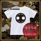 【期間限定特価】家紋 Tシャツ 丸に花形分銅 (まるにはながたふんどう) 【 ホワイト / 白 】