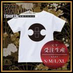 【期間限定特価】家紋 Tシャツ 宝分銅 (たからふんどう) 【 ホワイト / 白 】