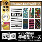 YESNO手帳ケースカバー主要機種全機種対応まとめiPhone7/7Plus/6s/6sPlus/SE