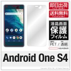 Android One S4 / DIGNO J(704KC SoftBank) 専用 保護フィルム