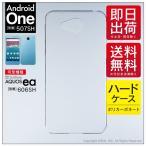 507SH シャープ Android One ワイモバイル スマホ ケース カバー 507SHケース 507SHカバー  無地 透明 固い 硬い