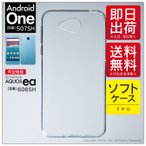 Android One 507SH・AQUOS ea 605SH/Y!mobile・SoftBank 専用 ( TPUクリア / ソフトケース )