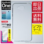 Android One 507SH・AQUOS ea 606SH 専用 ( TPUクリア / ソフトケース ) 【保護フィルム付き】