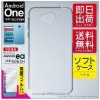 Android One 507SH 無地ケース(TPUクリア/ソフトケース) & 保護フィルム セット 507SHケース 507SHカバー