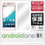 Android One S1 保護フィルム 光沢 保護シート 液晶保護フィルム 透明