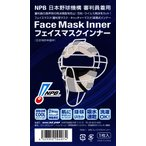 NPB審判員着用 ハイゴールド製フェイスマスクインナー(フレームマスクは含まれません)受注生産、納期は25日