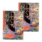 ふぐからし明太 120g×2個(特産横丁×全国の珍味・加工品シリーズ)(冷蔵)