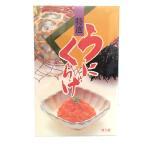 うにくらげ 260g(特産横丁×全国の珍味・加工品シリーズ)(冷蔵)