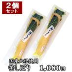 笹しぼり 1本×2個(特産横丁×全国の珍味・加工品シリーズ)