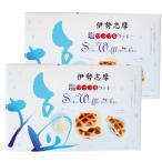 塩ワッフルクッキー 9枚×2個(特産横丁×全国の珍味・加工品シリーズ) OUS 三重県 伊勢 志摩 お土産
