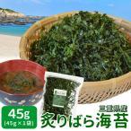 三重県産炙りばら海苔45g 29年産新物 メール便送料無料 あおさと同じようにお味噌汁に入れるだけ のりの香ばしい風味が美味しい乾物