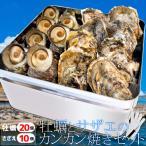 牡蠣 さざえ カンカン焼き セット (冷凍) 送料無料 牡蠣20個とサザエ10個 ミニ缶入り (牡蠣ナイフ・片手用軍手付き) 殻付き 牡蠣 1斗缶 三重県 鳥羽産