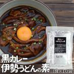 黒カレー うどん の素 1袋×10 セット ※麺は含まれていません。 メール便 送料無料 カレーうどんの素 10種のスパイスと和風だしの効いた本格ピリ辛大人味