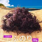 ふのり 80g 三重県産 メール便 送料無料 天然 国産 海藻 NP