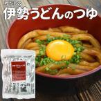 伊勢うどん のつゆ 10袋 (1食×10袋) メール便 送料無料 本醸造 たまり醤油 を使用した 特製つゆ ※麺は含まれていません。 伊勢うどん たれ