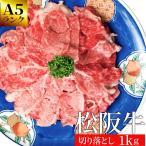 松阪牛 切り落とし 1kg A5ランク厳選 牛肉 和牛 送料無料 産地証明書付 松阪肉 を 厳選 母の日 ギフト