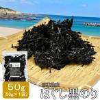 三重県産 ほぐし 黒のり 50g 2019年 新物 メール便 送料無料 等級の高い黒のりを厳選 三重県産バラ海苔 国産 海藻