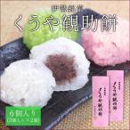 伊勢銘菓 くうや観助餅6個入り(3個入り×2個) もち米の食感を残したままやさしい甘さのこしあんを包んだ和菓子です 伊勢 志摩 お土産