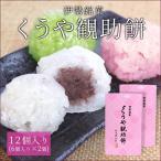 伊勢銘菓 くうや観助餅12個入り(6個入り×2個) もち米の食感を残したままやさしい甘さのこしあんを包んだ和菓子です 伊勢 志摩 お土産