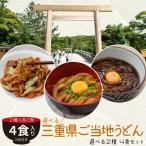 選べる三重県ご当地うどん4食(各2食入り)