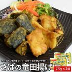 さば 竜田揚げ 270g×2個 三重県産 サバ使用 三重県加工 鯖 フライパンで焼くだけの簡単調理 MEG 冷凍