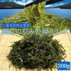 めかぶ200g 三重県 伊勢志摩産 刻み乾燥 メカブ メール便送料無料 等級の高い良質めかぶ厳選 海藻