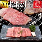 松阪牛 焼肉用 特選ロース 600g (300g×2個) A5ランク厳選 牛肉 和牛 送料無料 産地証明書付 焼肉用 牛肉 父の日 ギフト 松坂牛 松坂肉