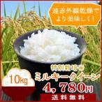 特別栽培米ミルキークイーン10kg(5kg×2袋)送料無料 28年産 三重県産